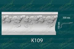 Карниз с орнаментом К109 <br/> 1 840 руб