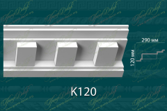Карниз с орнаментом К120 <br/> 2 345 руб за м.п.