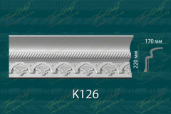 Карниз с орнаментом К126 <br/> 1 620 руб за м.п.
