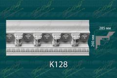 Карниз с орнаментом К128 <br/> 2 830 руб за м.п.
