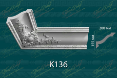 Карниз с орнаментом К136 <br/> 1 480 руб за м.п.
