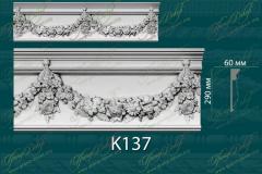 Карниз с орнаментом К137 <br/> 1 740 руб за м.п.