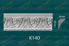 Карниз с орнаментом К140 <br/> 790 руб за м.п.