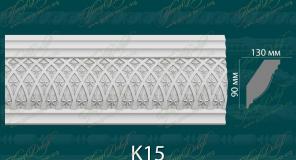 Карниз с орнаментом К15 <br/> 830 руб за м.п.