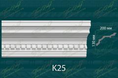 Карниз с орнаментом К25 <br/> 1 260 руб за м.п.