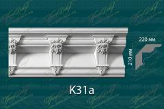 Карниз с орнаментом К31а <br/> 2 050 руб за м.п.