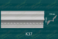 Карниз с орнаментом К37 <br/> 1 060 руб за м.п.