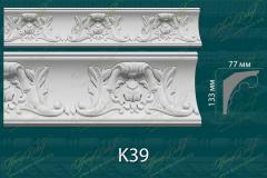 Карниз с орнаментом К39 <br/> 650 руб. за м.п