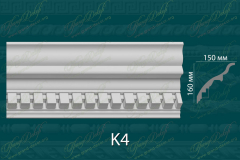 Карниз с орнаментом К4<br/> 970 руб за м.п.