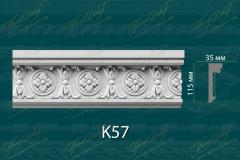 Карниз с орнаментом К57 <br/> 560 руб за м.п.
