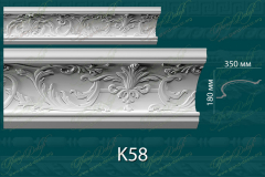 Карниз с орнаментом К58 <br/> 2 460 руб за м.п.