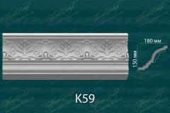 Карниз с орнаментом К59 <br/> 1 100 руб за м.п.