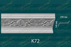 Карниз с орнаментом К72 <br/> 2 200 руб за м.п.