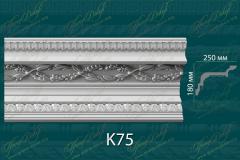 Карниз с орнаментом К75 <br/> 2 130 руб за м.п.