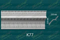 Карниз с орнаментом К77 <br/> 2 640 руб за м.п.