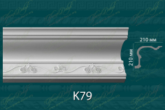 Карниз с орнаментом К79 <br/> 1 460 руб за м.п.