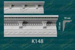 Карниз с орнаментом К148 <br/> 1 380 руб за м.п.