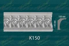 Карниз с орнаментом К150 <br/> 870 руб за м.п.