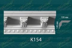 Карниз с орнаментом К154 <br/> 1 640 руб за м.п.