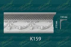 Карниз с орнаментом К159 <br/> 1 870 руб за м.п.