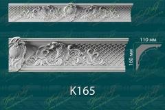 Карниз с орнаментом К165 <br/> 1 100 руб за м.п.