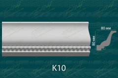 Карниз с орнаментом К10 <br/> 550 руб за м.п.