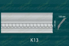 Карниз с орнаментом К13 <br/> 975 руб за м.п.