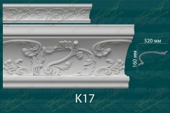 Карниз с орнаментом К17 <br/> 2230 руб за м.п.