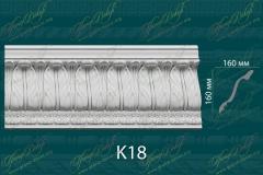 Карниз с орнаментом К18 <br/> 930 руб за м.п.