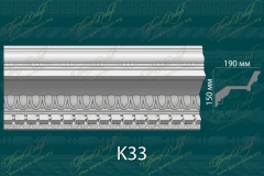 Карниз с орнаментом К33 <br/> 1 640 руб за м.п.