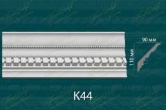 Карниз с орнаментом К44 <br/> 840 руб за м.п.
