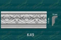 Карниз с орнаментом К49 <br/> 640 руб за м.п.