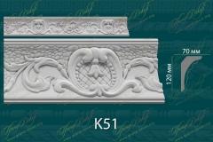 Карниз с орнаментом К51 <br/> 590 руб за м.п.